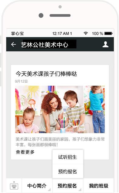 免费微信公众号自定义菜单开发图片